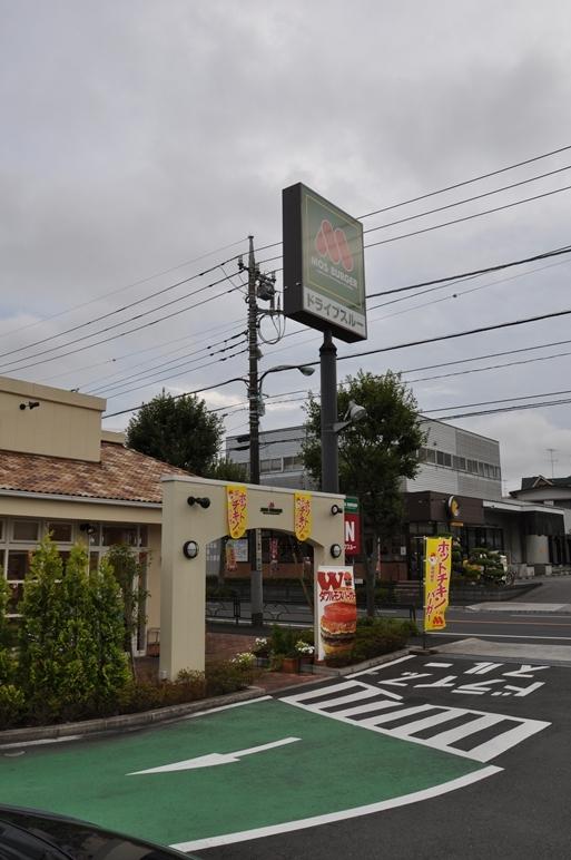 モスバーガー 鶴川店