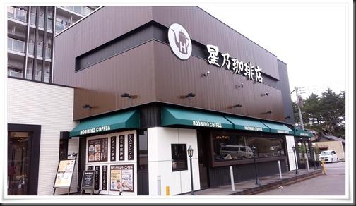 星乃珈琲店 黒崎店