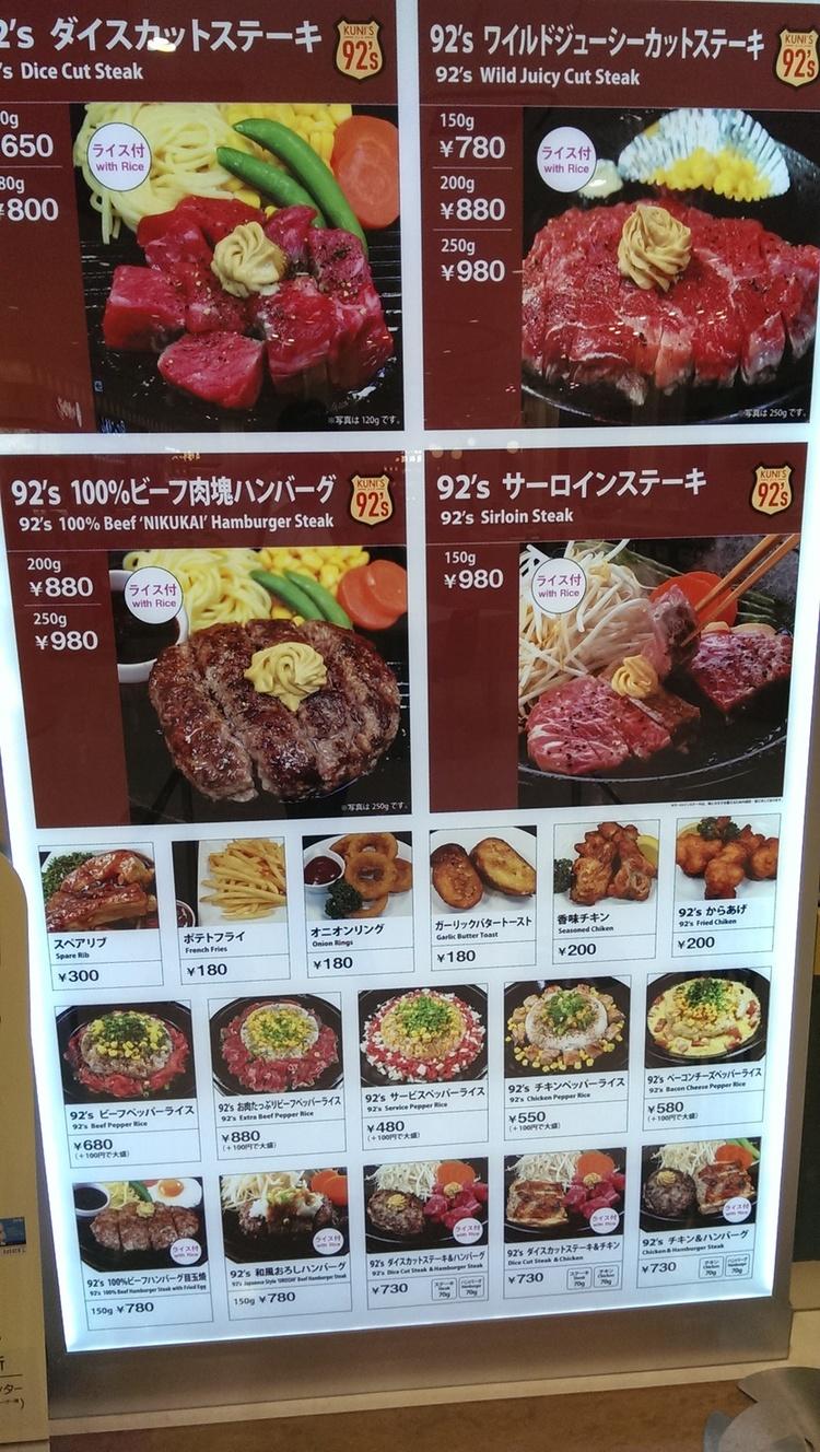 クニズ アリオ上尾店