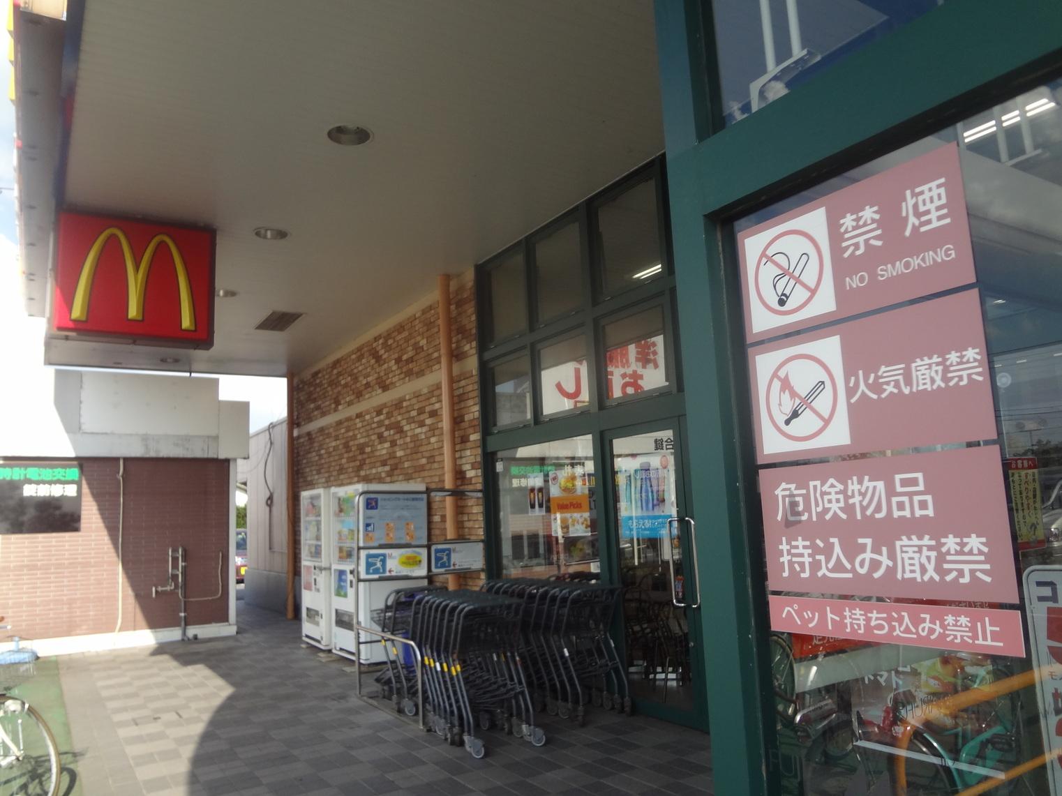 マクドナルド 東久留米マルフジ店