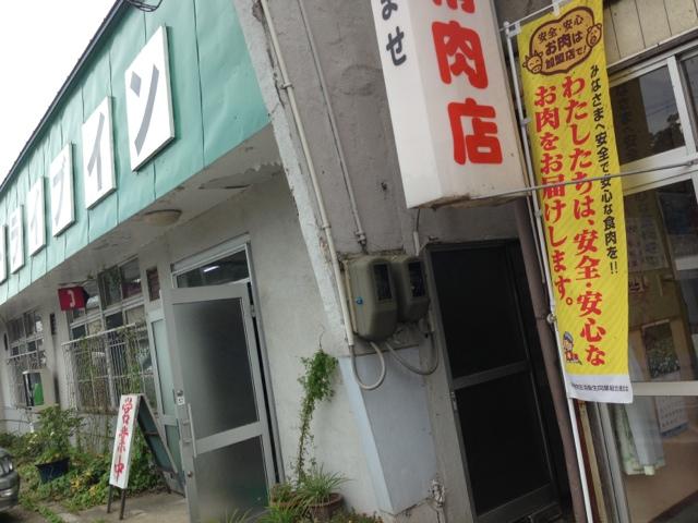斎藤精肉店