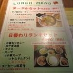 Sawadee Lemongrass Grill - ボリューミーなランチセット