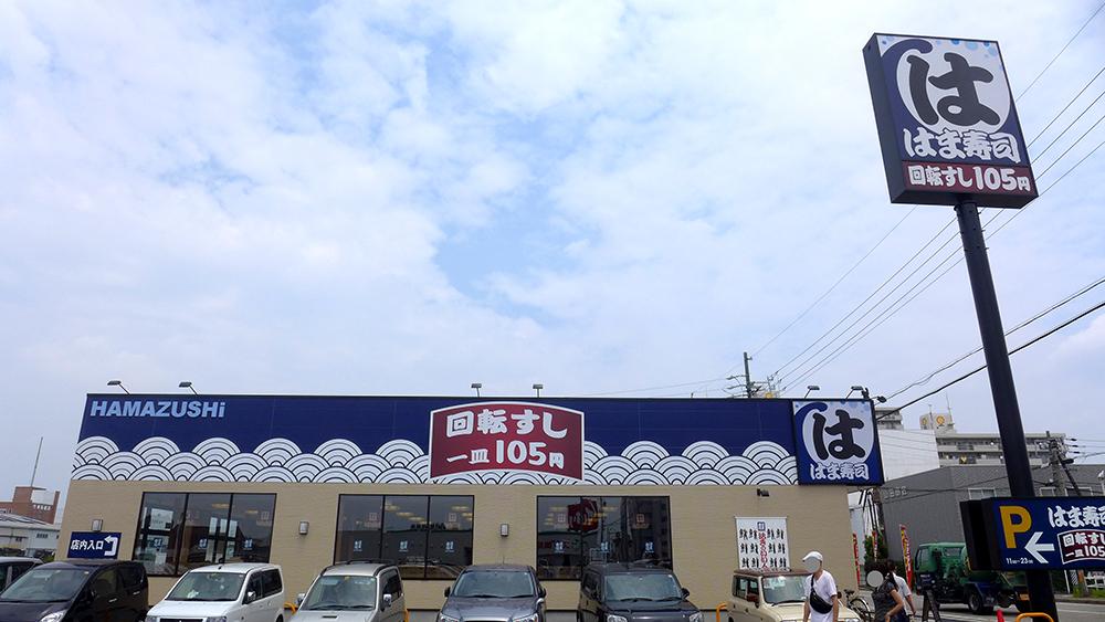 はま寿司 港区新川店