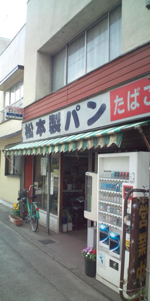 松本製パン