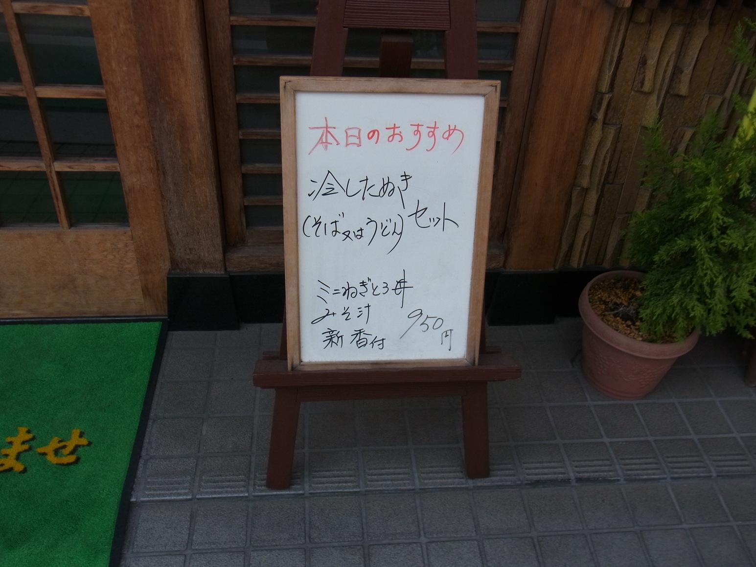 そば処三河屋