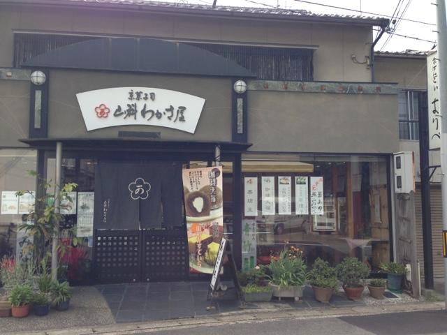 山科わかさ屋 醍醐店