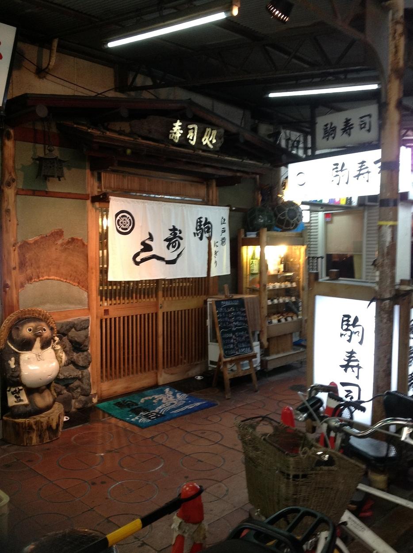 名代 駒寿司