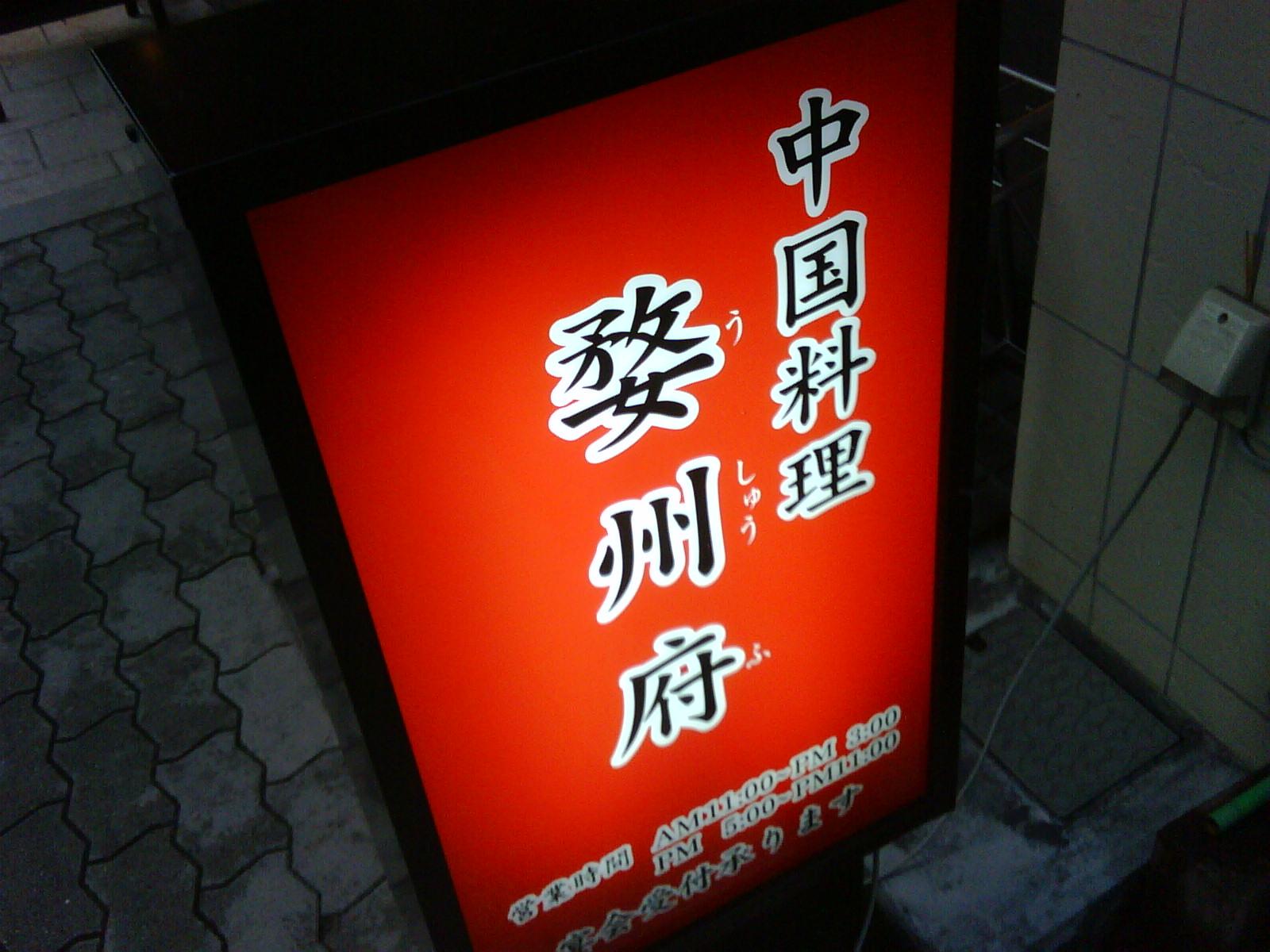 中国料理 姿州府