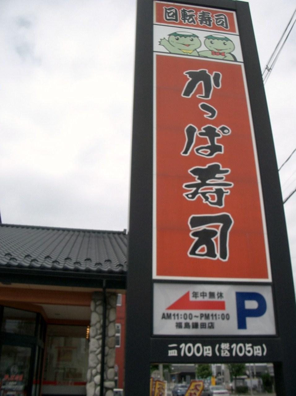 かっぱ寿司 福島鎌田店