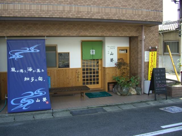 旬彩 山葵