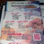 20228853 - 期間限定メニュー