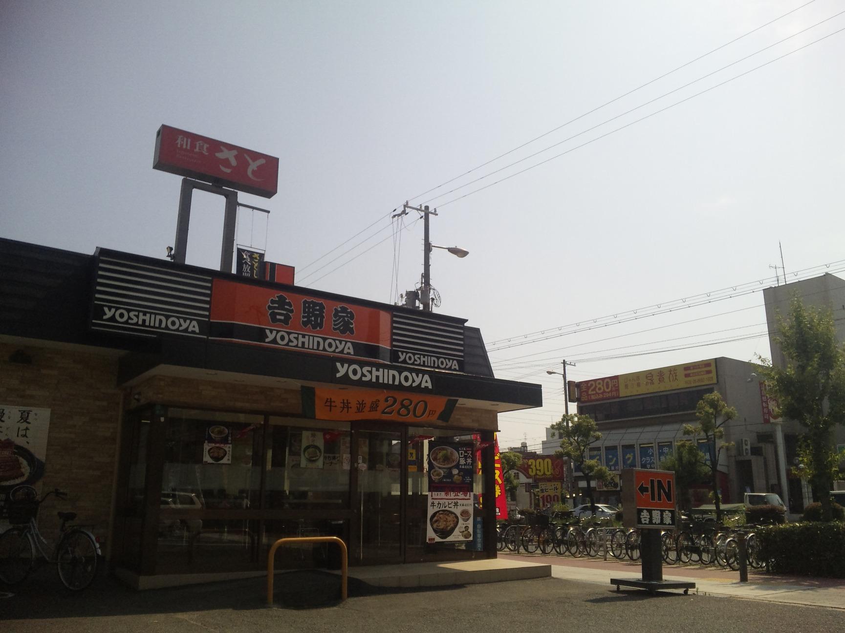 吉野家 住之江公園店