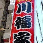 川福家 - お店の看板です。上に家系ラーメンと書かれていますね。