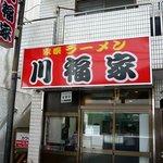 川福家 - お店の入口です。家系のお店の看板ですね。ベースは赤色です。