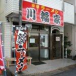川福家 - お店の概観です。マンションの1階にお店があります。