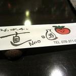 和彩キッチン直 - この赤いトマトは店主の直さんの自画像だそうです(笑)