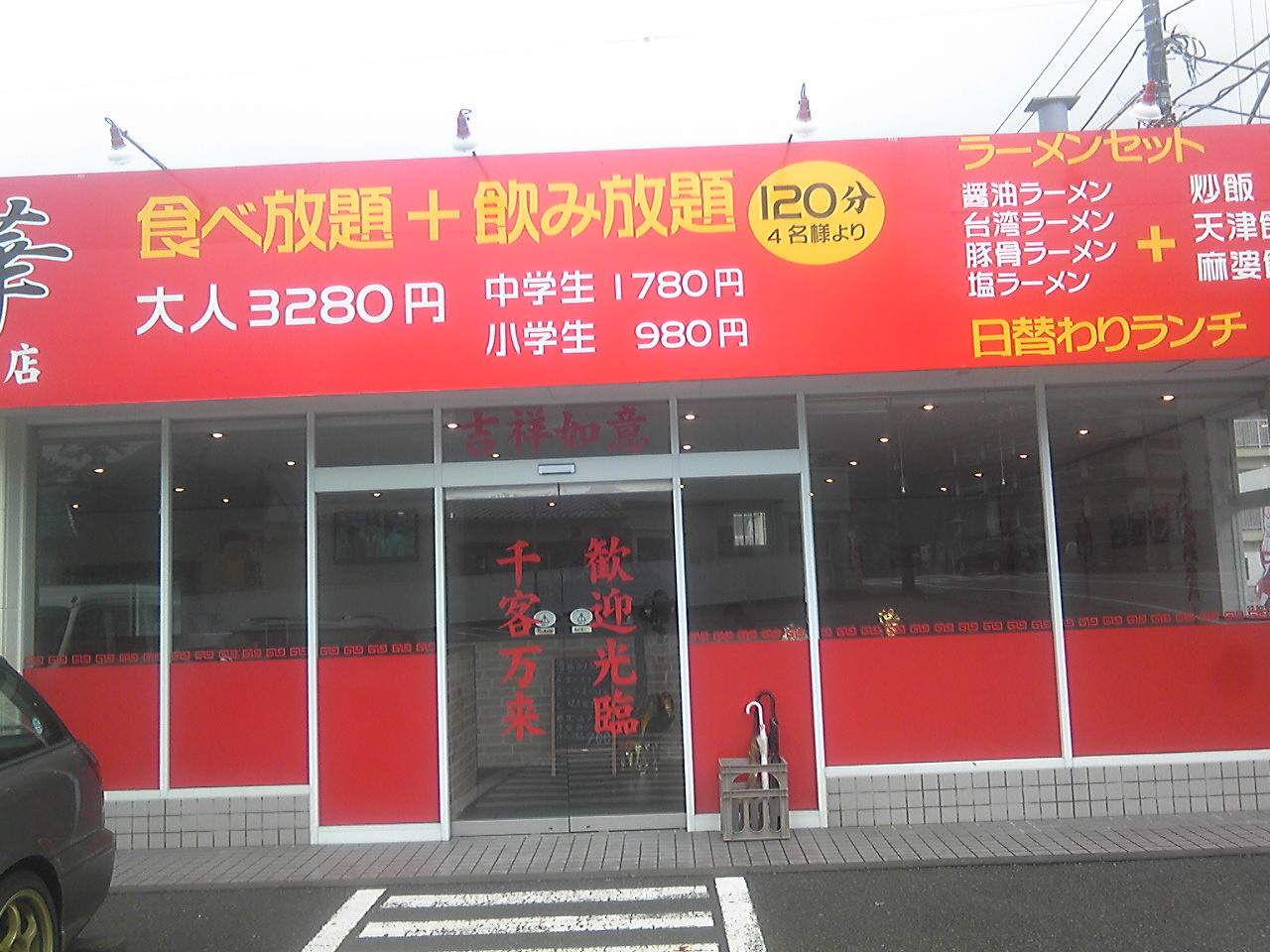 龍華 土肥店