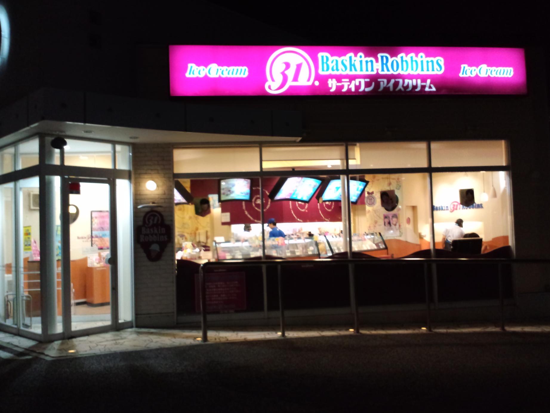 サーティワンアイスクリーム 豊中ロマンチック街道店