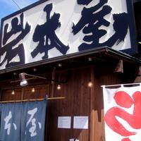 岩本屋 - らーめん岩本屋 金沢駅西店