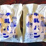 リーベル・イノヤ - 料理写真:牛乳パン(やや潰れてしまいました)(2013年7月)