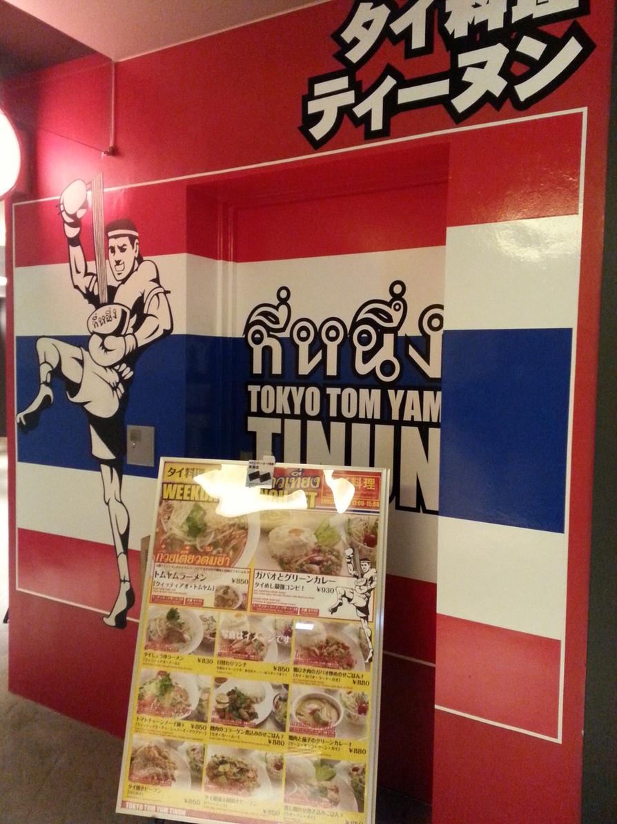ティーヌン 横浜ランドマークプラザ店