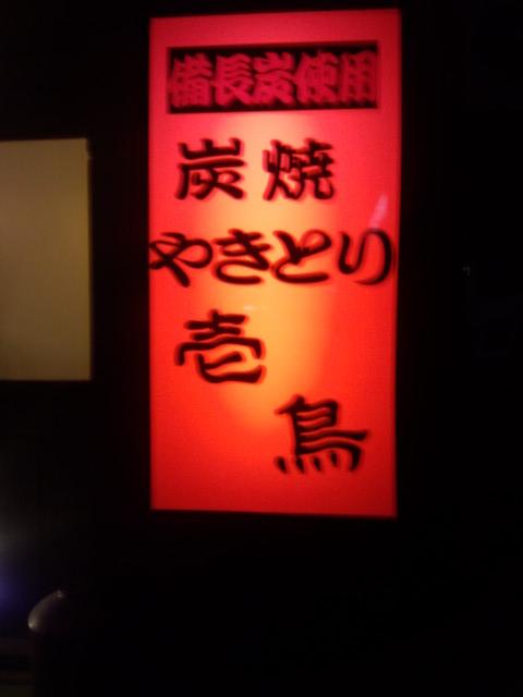 壱鳥 東福山駅前店