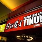 ティーヌン - 早稲田の地で約20年前に産声を上げたタイ料理店の草分けティーヌンが進化して横浜に登場です!