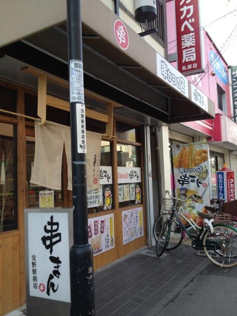 串まん 交野駅前店