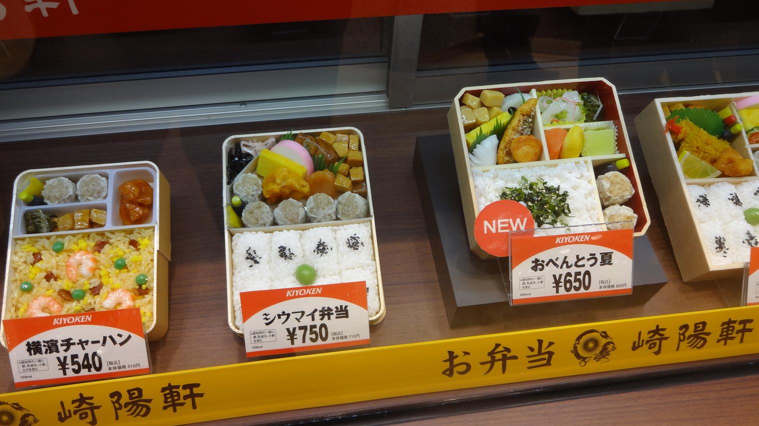 崎陽軒 武蔵小杉東急フードショースライス店
