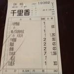千里香 - 2013年7月27日 7人で8024円。一人1150円。