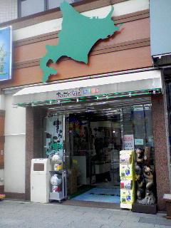 まるごと北海道物産本舗 雷門店