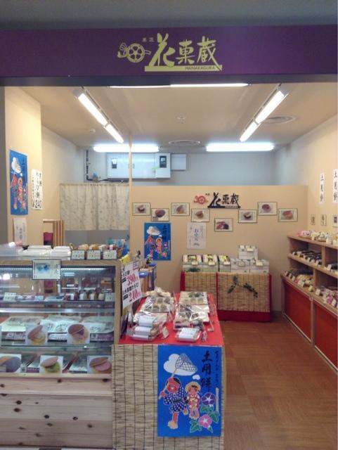 花菓蔵 京都ファミリー店