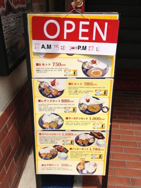 ビハニ 園田店