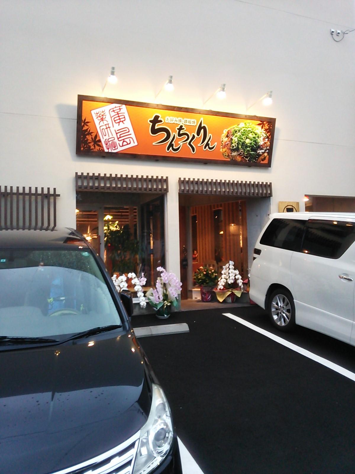 ちんちくりん 祇園店