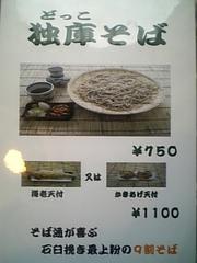 純手打そば処 与志乃  玉村店