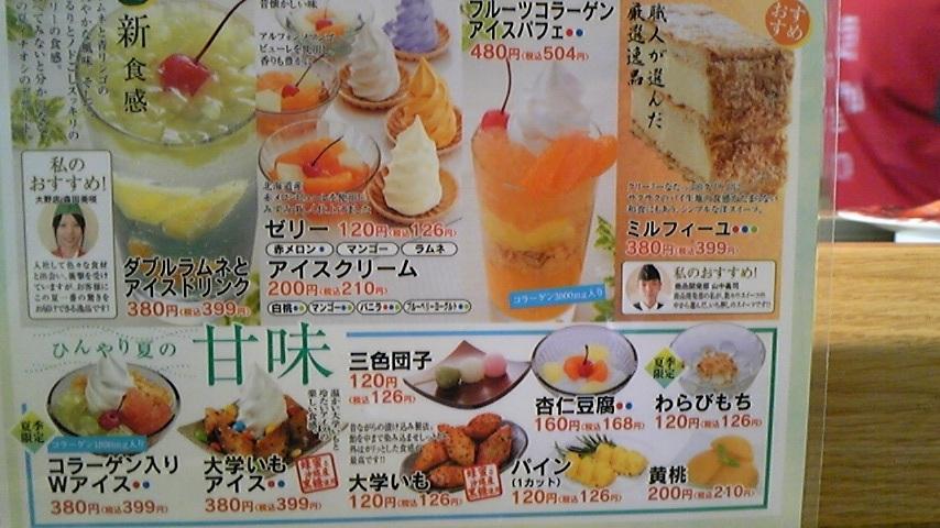 丸忠海転寿司 カネスエ大野店