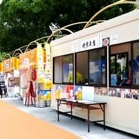 7/29(金)~7/31(日)、名古屋の久屋公園に出店決定!