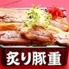 食事処 居酒屋 富士子 - 料理写真:炙り豚重
