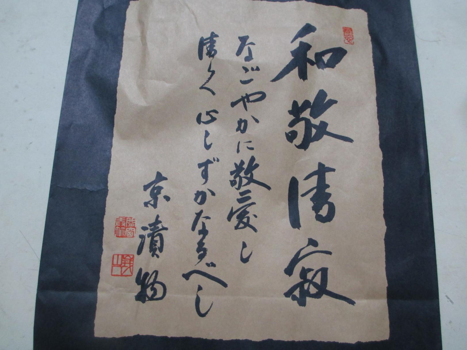 川勝總本家 嵐山店
