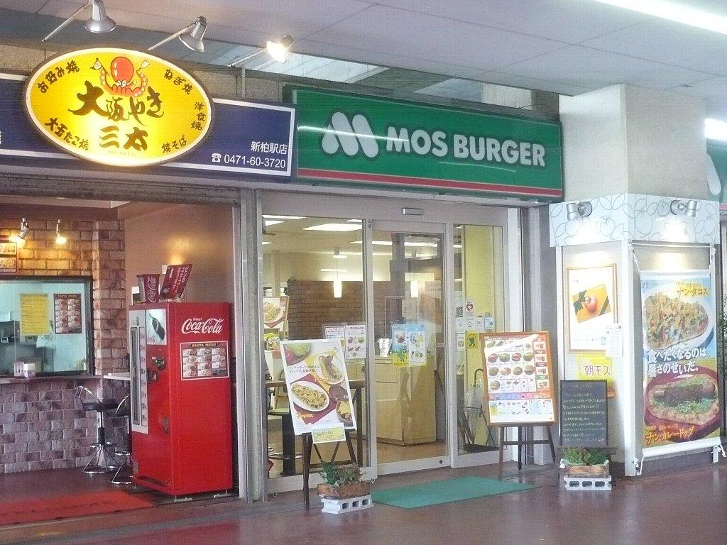 モスバーガー 東武新柏店
