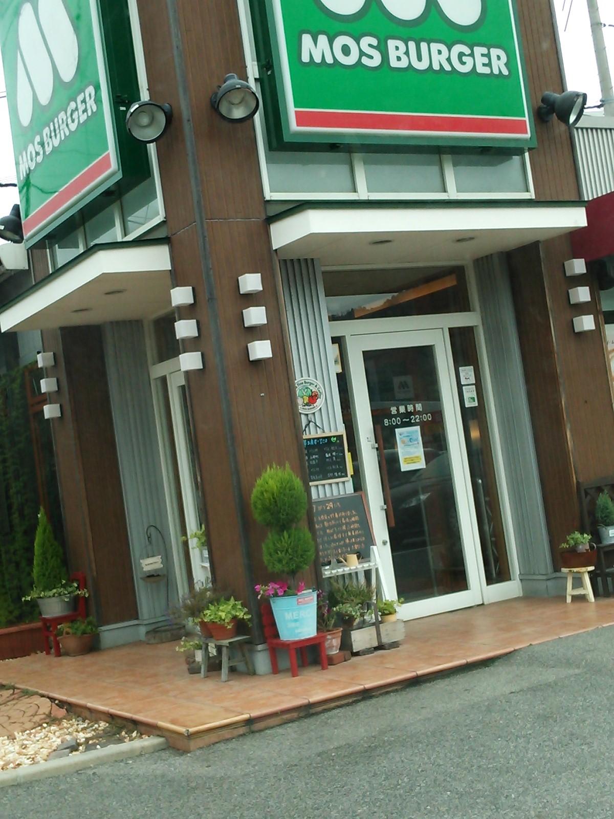 モスバーガー ダイキ坂店