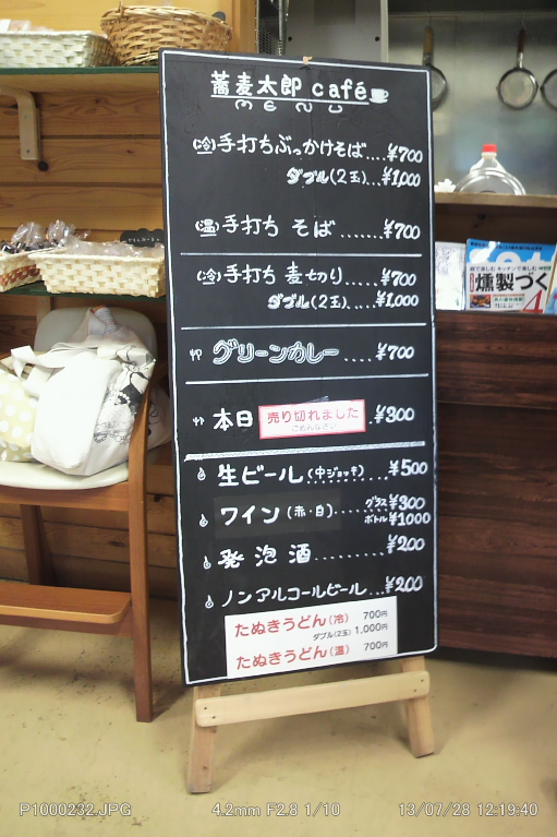蕎麦太郎カフェ