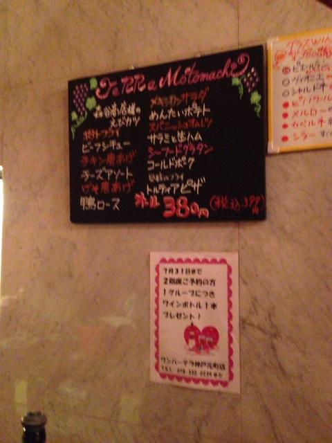 ワインバーテラ 神戸元町店