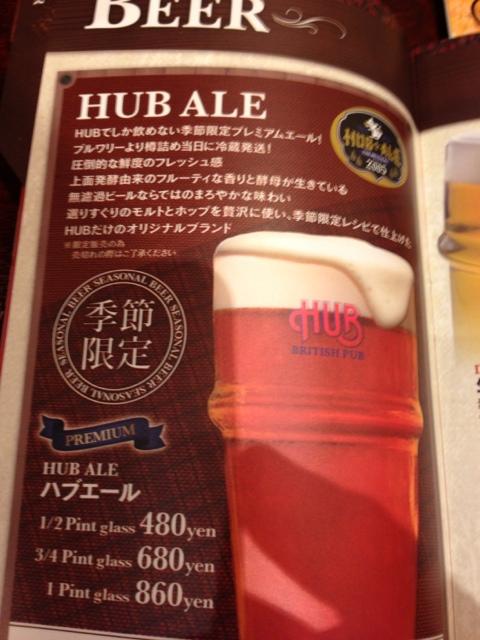 HUB 京阪京橋店