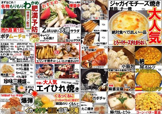 「渋谷 たんと」の画像検索結果