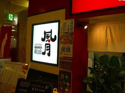 鶴橋風月 茨木店