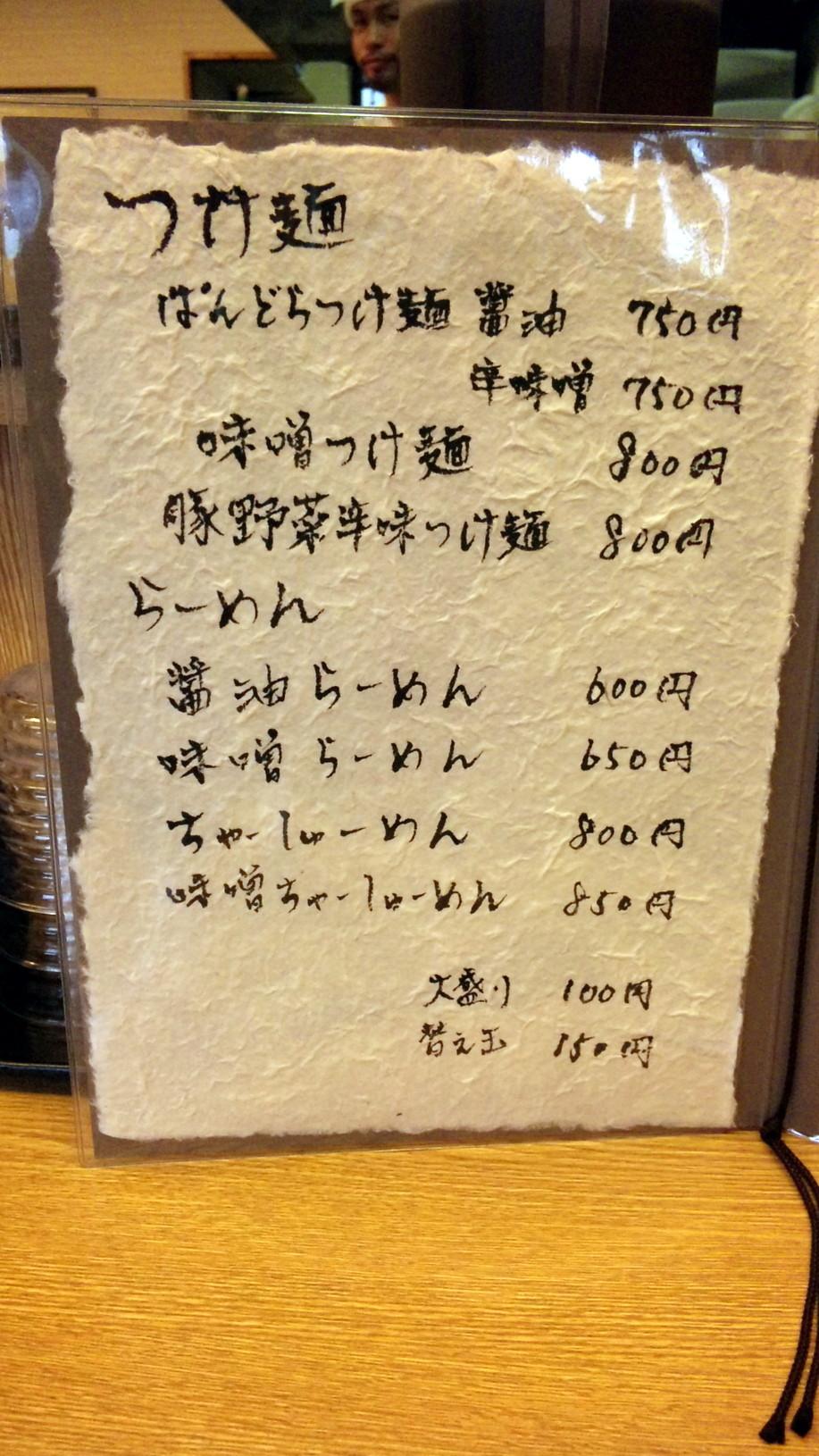 麺屋ぱんどら