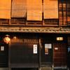 萬 燕楽 - 内観写真:元は薬屋さんだったという純日本家屋を店舗に。京都、そして日本のよさを醸し出す外観です。