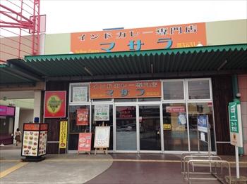 マサラ 西友楽市守谷店