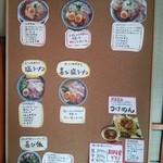 小太喜屋 - 店内コルクボード